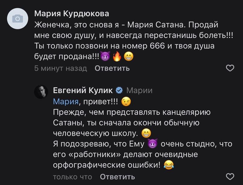 Евгений Кулик: HR отдел у Сатаны совсем никчемный... понаберут детей на работу... 🙄