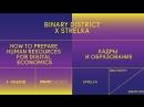 Binary District x Strelka: Кадры и образование. Дискуссия