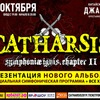 CATHARSIS || 19.10 || Ярославль