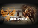 СЛЕДЫ ИМПЕРИИ - ДЕКАБРИСТЫ. ПЕРВАЯ В ИСТОРИИ РОССИИ ПОПЫТКА ГОСУДАРСТВЕННОГО ПЕРЕВОРОТА
