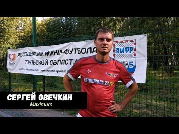 🎤🎤 Летнее интервью - Сергей Овечкин Maximum 🎤🎤