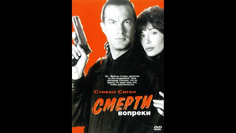 Нико 2: Смерти вопреки (1990) Гаврилов