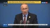 Новости на Россия 24 Путин о вирусе WannaCry такие джинны из бутылки могут навредить своим создателям
