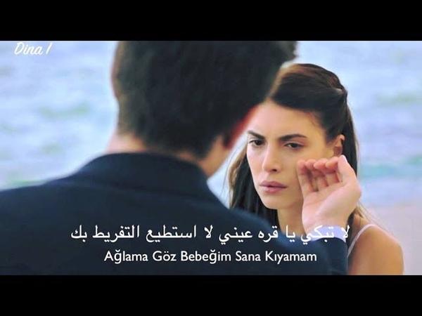 Yagiz ve hazan ياغيز و هازان II Feride Hilal Akın - Sen Ağlama مترجمة لا تبكي