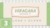 Hiragana Lesson 3 - SA SHI SU SE SO, ZA JI ZU ZE ZO