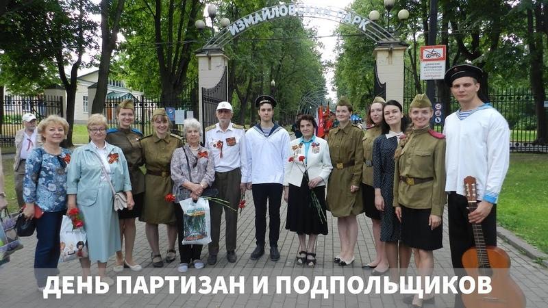 Истфак МГУ на Дне партизан и подпольщиков (2018 год)