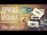 Другая Музыка - Funky Sandwich