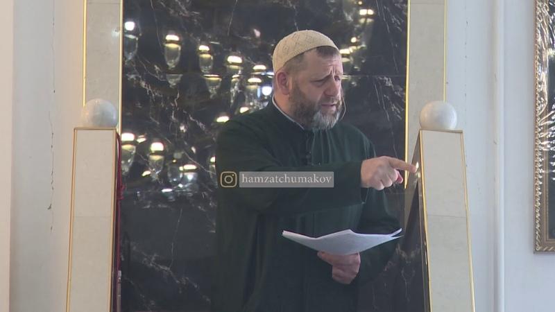Шейх Хамзат Чумаков Мужество ревность в Исламе часть №10 Пятничная хутба от 20 07 2018г
