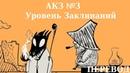 DnD Анимированная Книга Заклинания №3 Анимация/Перевод