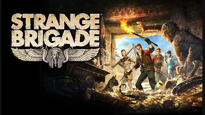 Strange Brigade или как ракануть