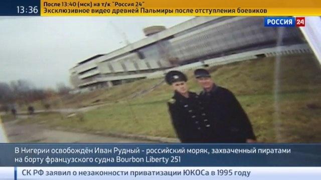Новости на Россия 24 Освобожден российский моряк с судна Bourbon захваченный в плен нигерийскими пиратами