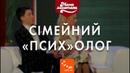 Сімейний ПСИХолог   Шоу Мамахохотала   НЛО TV