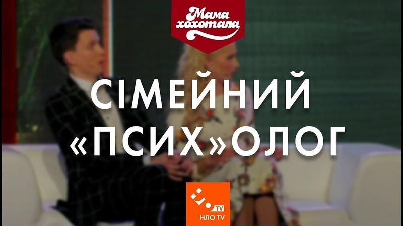 Сімейний ПСИХолог | Шоу Мамахохотала | НЛО TV » Freewka.com - Смотреть онлайн в хорощем качестве