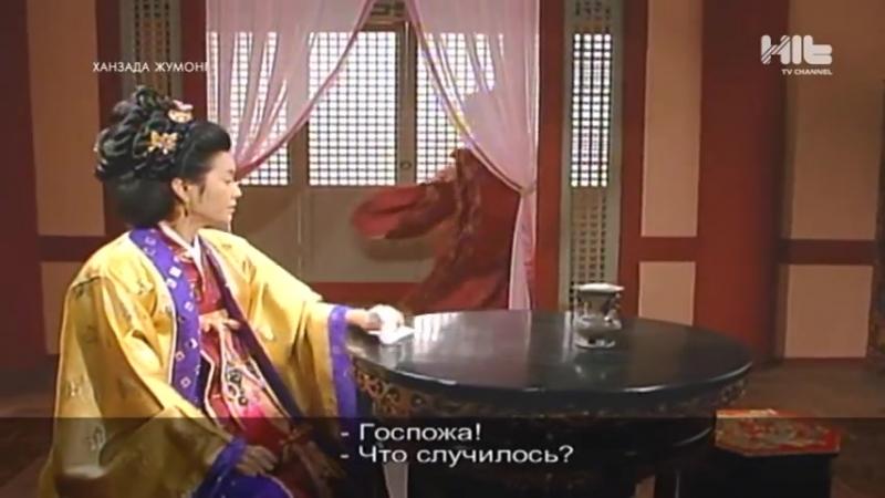 Ханзада Жумонг 57 бөлім