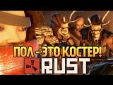 TheBrainDit RUST - ПОЛ ЭТО КОСТРЫ! СМОТРИ НЕ УПАДИ! #31