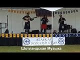 Шотландская Музыка. США. Аляска . Анкоридж.