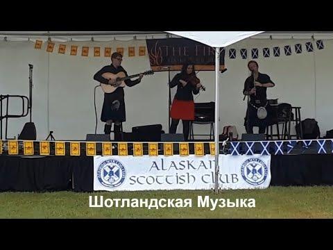 Шотландская Музыка США Аляска Анкоридж
