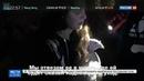 Новости на Россия 24 • Побег из курятника по-русски или банальная кража?
