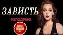 Зависть HD 2016 русские мелодрамы 2016 new russian melodrama 2016