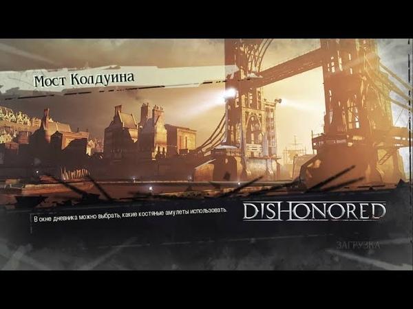 Dishonored ► On the Calduin Bridge(На мост Колдуина) №12