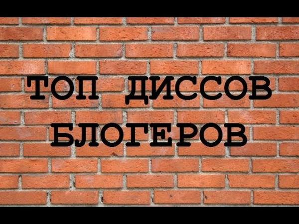 ТОП САМЫХ ПОПУЛЯРНЫХ ДИССОВ БЛОГЕРОВ DISS CHELLENGE