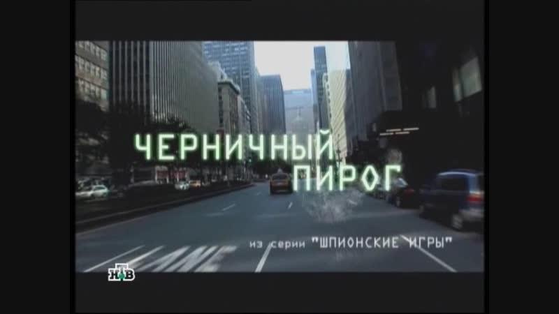 Шпионские игры, фильм 13 Черничный пирог (2008), сцены с участием Дмитрия Фрида