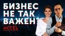 Сочи. Accel и Цель на Миллион рублей. Влог №1 Петр Осипов.