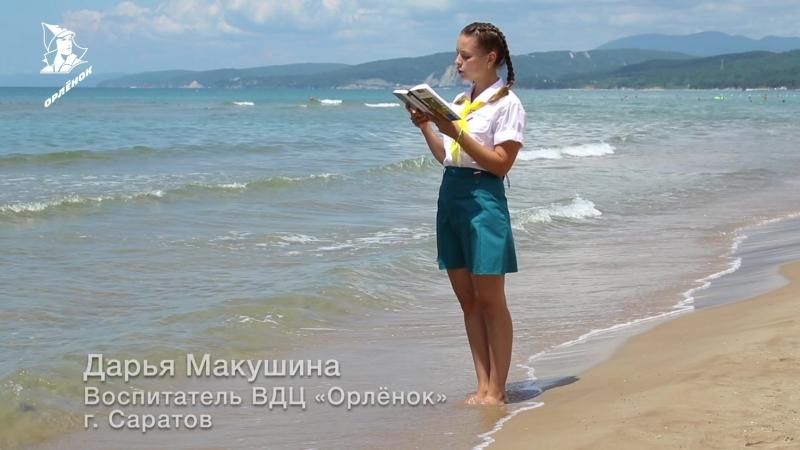 читаемтургенева Дарья Макушина, г.Саратов