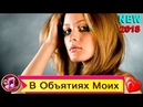 Душевная песня Послушайте ❤️В Объятиях Моих - А. Алимханов ❤️