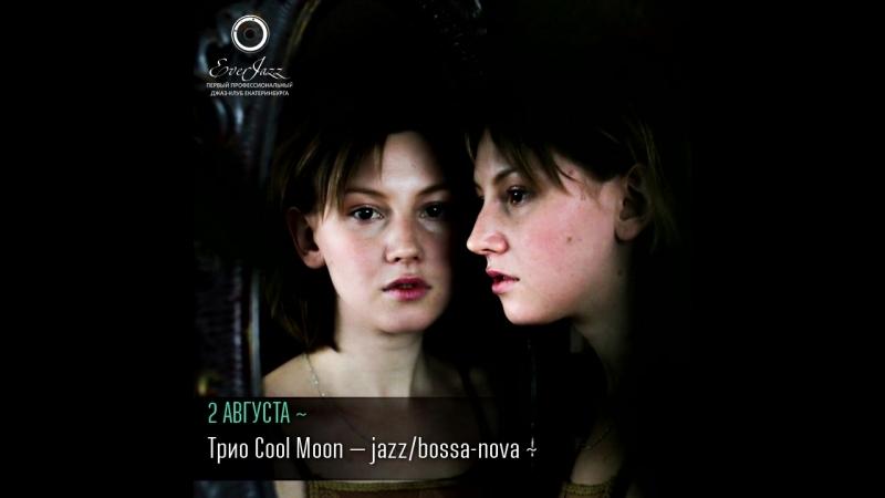 Трио Сool Moon х EverJazz