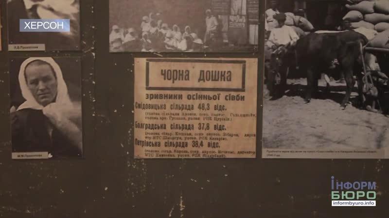 У Херсонському обласному краєзнавчому музеї відкрилася виставка Голодомори. Херсонський літопис