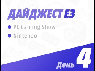 Дайджест PC Gaming Show и Nintendo
