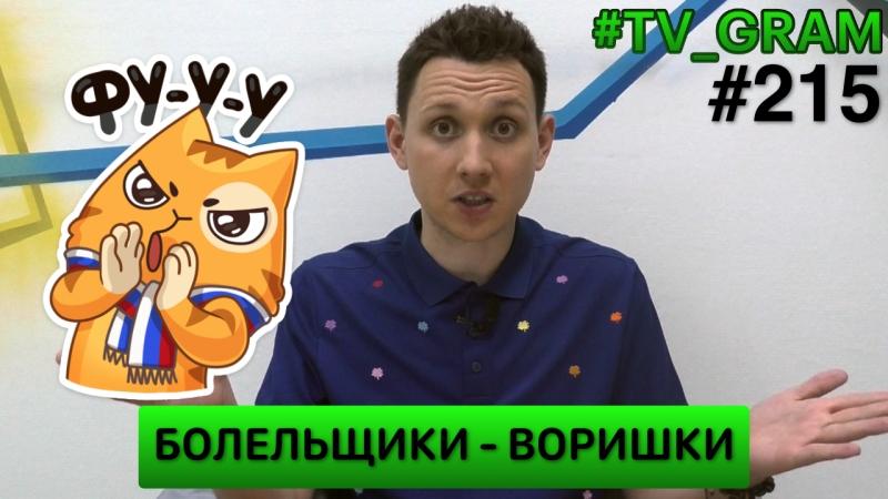 TV_GRAM 215 (БОЛЕЛЬЩИКИ - ВОРИШКИ)