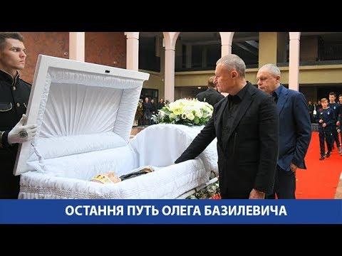 Київ попрощався з легендарним гравцем і тренером