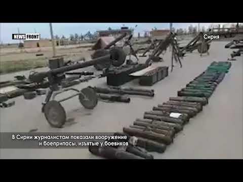 В Сирии журналистам показали вооружение и боеприпасы изъятые у боевиков