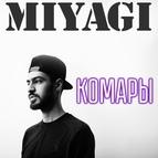 Miyagi альбом Комары