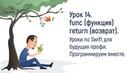 Урок 14. Поговорим об функции и return в Swift. Бесплатные уроки по Swift на русском для начинающих.