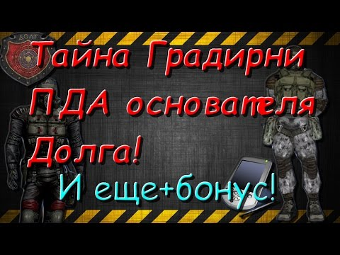 КПК Основателя Долга Тайна Градирни и отряд монолита S T A L K E R Зов Припяти