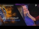 Тайны Чапман. Нездоровый образ жизни (19.03.2018, Документальный) HD