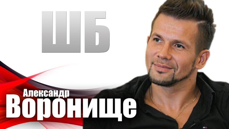 Воронище - о Дидюле, Славянском базаре и Аншлаге / ШБ