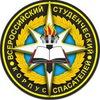 Всероссийский студенческий корпус спасателей