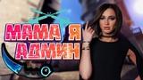 МАМА Я АДМИН - Пародия на Бузову