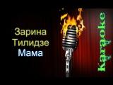 Зарина Тилидзе - Мама ( караоке )