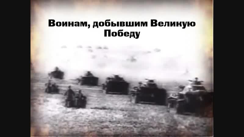 ГОРДИМСЯ. ПОМНИМ. Автор ролика Людмила Гаврилова.