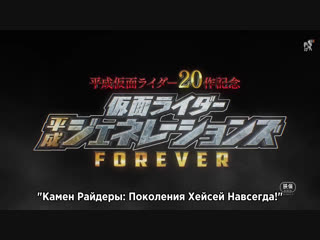 [dragonfox] Kamen Rider Heisei Generations Forever - Trailer (RUSUB)
