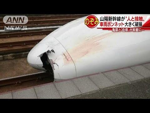 博多・小倉間で人と・・・新幹線ボンネット大きく破損(18/06/14)