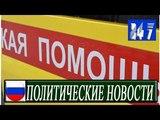Женщина и ребенок погибли в ДТП с участием пьяного полицейского в Крыму|Политические Новости 24/7|