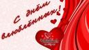С праздником! С днём влюбленных! С днём Св. Валентина!