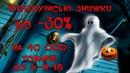 Страшні знижки до 30% на честь Хеллоуїна