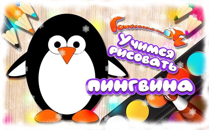 Учимся рисовать пингвина! Развивающий мультик. Penguin drawing!